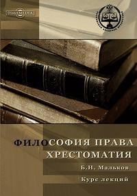 Cd-rom. философия права. курс лекций. хрестоматия, Новый диск