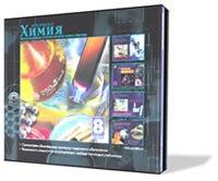 Cd-rom. химия. 8 класс (количество cd дисков: 4), Новый диск
