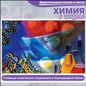 Cd-rom. химия в школе. сложные химические соединения в повседневной жизни, Новый диск