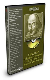 Cd-rom. шекспир: собрание сочинений, Новый диск