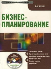 Cd-rom. бизнес-планирование. электронный учебник, КноРус