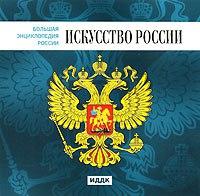 Cd-rom. большая энциклопедия россии. искусство россии, ИДДК