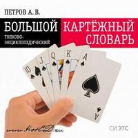 Cd-rom. большой картёжный толково-энциклопедический словарь, ЭТС