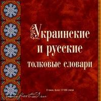 Cd-rom. украинские и русские толковые словари, ЭТС