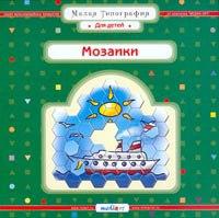 Cd-rom. малая типография для детей - мозаики, МедиаАрт