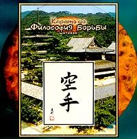 Cd-rom. философия борьбы. каратэ-до. шотокан, МедиаАрт