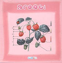 Cd-rom. ягоды, МедиаАрт