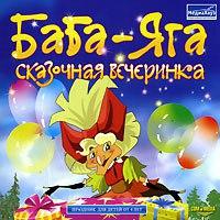 Cd-rom. баба-яга: сказочная вечеринка, МедиаХауз