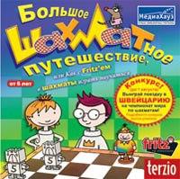 Cd-rom. большое шахматное путешествие, МедиаХауз