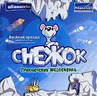 Cd-rom. снежок: приключения медвежонка, МедиаХауз