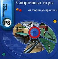 Cd-rom. спортивные игры. от теории до практики, Меридиан