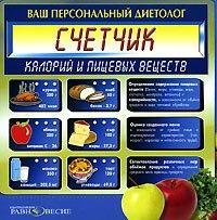 Cd-rom. ваш персональный диетолог. счетчик калорий и пищевых веществ, Равновесие