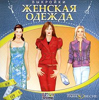 Cd-rom. женская одежда. выкройки, Равновесие