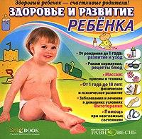 Cd-rom. здоровье и развитие ребенка, Равновесие