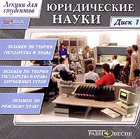 Cd-rom. лекции для студентов. юридические науки. диск 1, Равновесие