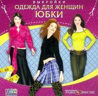 Cd-rom. одежда для женщин. юбки. выкройки, Равновесие