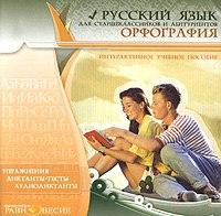 Cd-rom. русский язык для старшеклассников. орфография, Равновесие