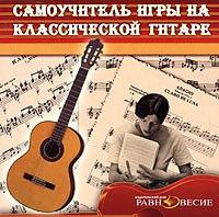 Cd-rom. самоучитель игры на классической гитаре, Равновесие