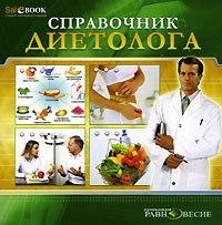 Cd-rom. справочник диетолога, Равновесие
