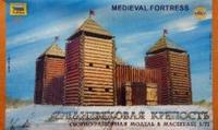 Средневековая крепость. сборно-разборная модель в масштабе 1:72, Звезда