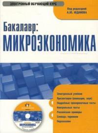 Cd-rom. бакалавр. микроэкономика, КноРус