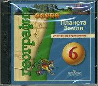Cd-rom. география. планета земля. 6 класс. электронное приложение к учебнику (количество cd дисков: 2), Просвещение
