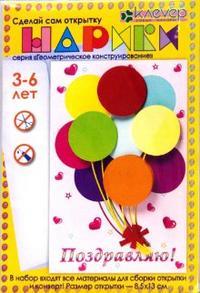 Набор для изготовления открытки «шарики», Клевер