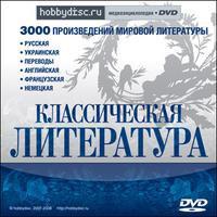 Dvd. классическая литература. 3000 произведений мировой литературы, Новый диск