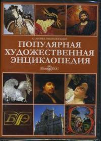 Cd-rom. популярная художественная энциклопедия, Директмедиа Паблишинг