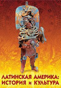 Cd-rom. латинская америка: история и культура, Директмедиа Паблишинг