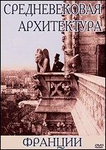 Dvd. средневековая архитектура франции, Директмедиа Паблишинг