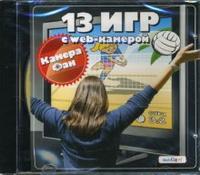 Cd-rom. 13 игр с web-камерой, Mediart