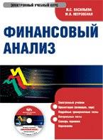 Cd-rom. финансовый анализ, КноРус