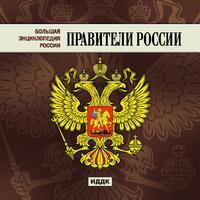 Cd-rom. большая энциклопедия россии. правители россии, ИДДК
