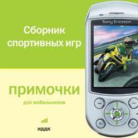 Cd-rom. примочки для мобильников. сборник спортивных игр, ИДДК