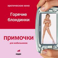 Cd-rom. примочки для мобильников. видео. эротическое кино. горячие блондинки, ИДДК