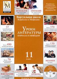 Cd-rom. уроки литературы кирилла и мефодия. 11 класс, Кирилл и Мефодий (NMG)