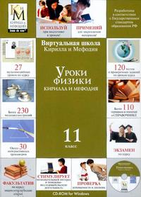 Cd-rom. уроки физики кирилла и мефодия. 11 класс, Кирилл и Мефодий (NMG)
