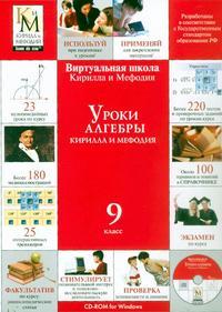 Cd-rom. уроки алгебры кирилла и мефодия. 9 класс, Кирилл и Мефодий (NMG)