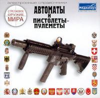 Cd-rom. стрелковое оружие мира: автоматы и пистолеты-пулеметы, МедиаХауз
