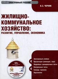 Cd-rom. жилищно-коммунальное хозяйство: развитие, управление, экономика, КноРус
