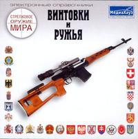 Cd-rom. стрелковое оружие мира: винтовки и ружья, МедиаХауз