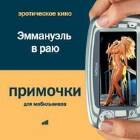 Cd-rom. примочки для мобильников. видео. эротическое кино. эммануэль в раю, ИДДК