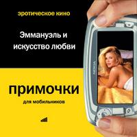 Cd-rom. примочки для мобильников. видео. эротическое кино. эммануэль и искусство любви, ИДДК