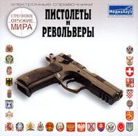 Cd-rom. стрелковое оружие мира: пистолеты и револьверы, МедиаХауз