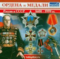 Dvd. ордена и медали россии и ссср 1600-1999 г., МедиаХауз