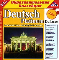 Cd-rom. deutsch platinum deluxe, 1С