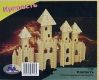 Крепость (р106), VGA (Wooden Toys)