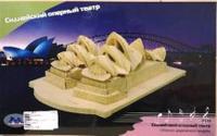 Сиднейский оперный театр (р115), VGA (Wooden Toys)