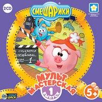 Cd-rom. смешарики. мультмастерская. выпуск 1 (количество cd дисков: 2), Новый диск